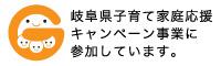 岐阜県子育て家庭応援キャンペーン事業に参加しています。